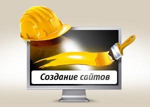 Создание сайтов Алматы, разработка сайтов Алматы