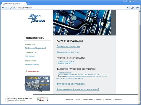 Компания Argon Service Plus